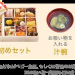 お食い初めのお祝いの作法って知ってます?日本古来のやり方は?