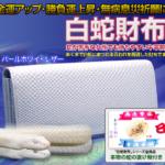 買った財布はすぐ使いたい?密かに人気の白蛇財布は一粒万倍日に買うと効果倍増とか。 誕生日などのプレゼント用にも評判