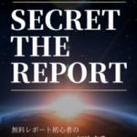 大推薦します✨■Secret The Report■~あなたの「わからない」を解決するサイト~