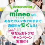 mineo(マイネオ)が新料金プランに!格安スマホがやっぱり人気の理由は?